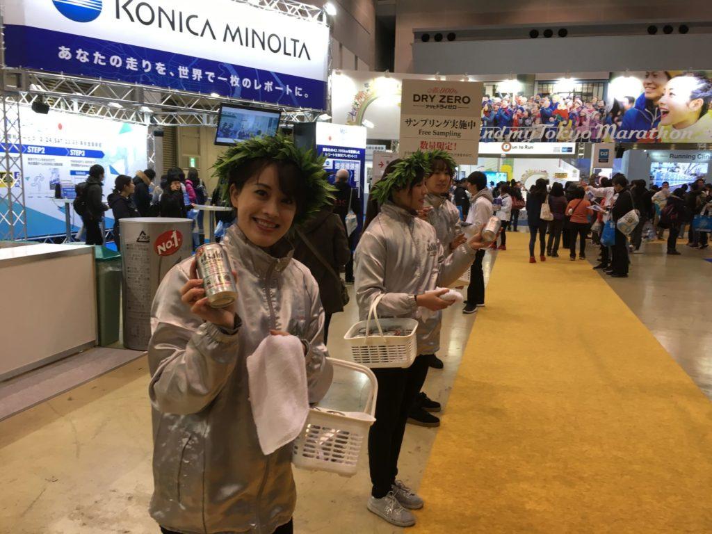 Expo Tokyo Marathon